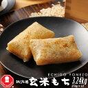 [新潟餅][切り餅][国産] 玄米もち 切り餅ケース 3.2...