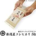 [引越し 挨拶 ギフト] 新潟産コシヒカリ 真空レターパック1合 (150g) 小分け手さげ袋付 松