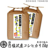 [定期購入] 南魚沼塩沢産コシヒカリ 魚沼の極み 白米 15kg (5kg×3袋) 毎 [特選限定米] こしひかり/手土産/おもたせ/贈答/内祝/御祝/御中元/御歳暮 gift/kome/uonuma/koshihikari/japonica/rice