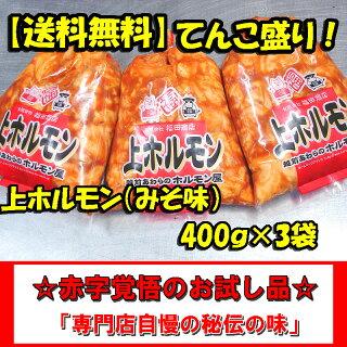 【送料無料】上ホルモン(みそ味)400g×3袋入り!激旨!超新鮮!当店自慢の自家製味噌だれ使用