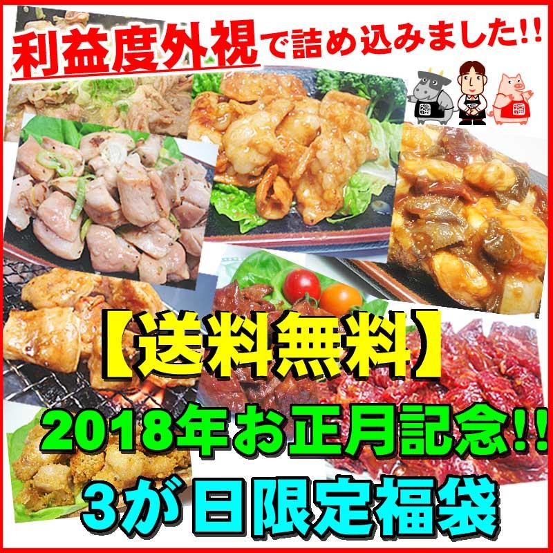【送料無料】利益度外視!2018年お正月記念!3ヶ日限定新春福袋!今年もよろしくお願いします!