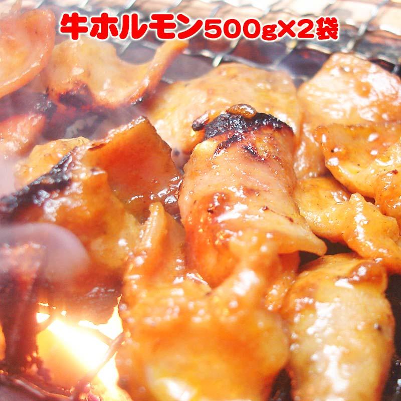 【激安!】牛ホルモン1kg(味なし)たっぷり7〜8人前用★