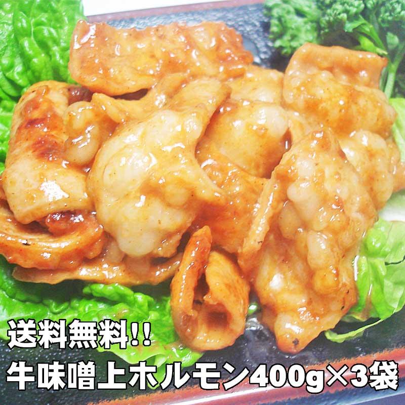 【送料無料】激旨!牛味噌上ホルモン400g×3袋 「肉の日」「バーベキュー」「焼肉」