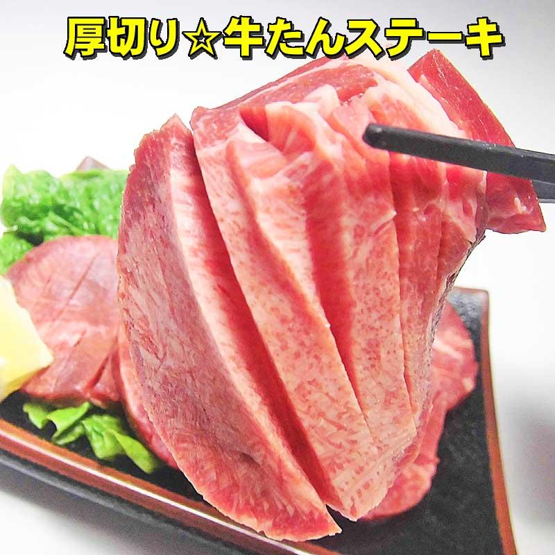 【肉厚】切れ目入り☆やわらか厚切り牛たんステーキ!お子様も大好き!父の日 ホルモン ギフト プレゼント 贈り物 おくりもの