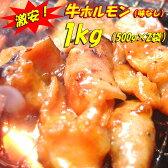 【激安】牛ホルモン1kg(味なし)たっぷり7〜8人前用★