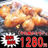 【送料無料!】牛丸腸ホルモン(味付けなし)150g 焼肉・モツ鍋にどうぞ!【B級グルメ】丸腸 ・焼肉【バーベキュー】【焼肉】【肉の日】【父の日】【お中元】【お歳暮】