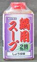 【自家製】もつ鍋スープ(しょうゆ味)400g濃縮タイプ【B級グルメ】の商品画像