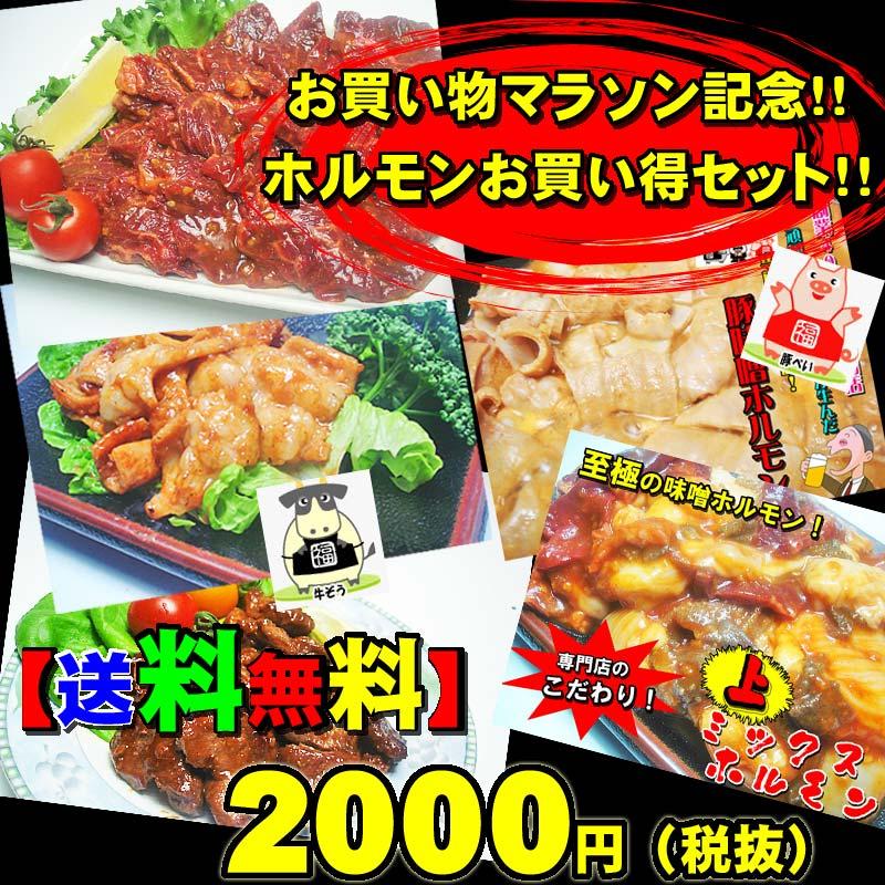 【送料無料】マラソン記念!ホルモンお買い得セット!焼肉BBQ応援企画!8月2日(日)20時〜8月9日(日)01時59分
