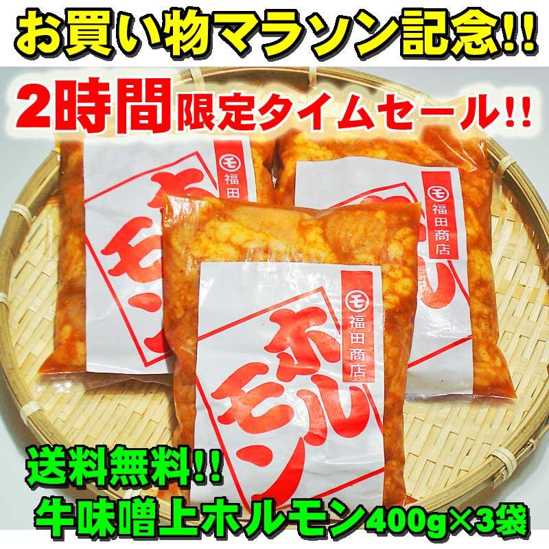 【送料無料】激旨!牛味噌上ホルモン400g×3袋8月5日(日)20時〜21時59分