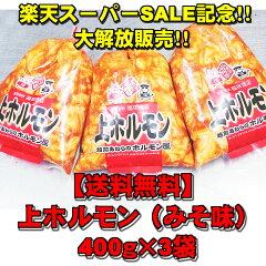 【送料無料】上ホルモン(みそ味)400g×3袋入り!当店自慢の自家製味噌だれ使用1時間限定企画…