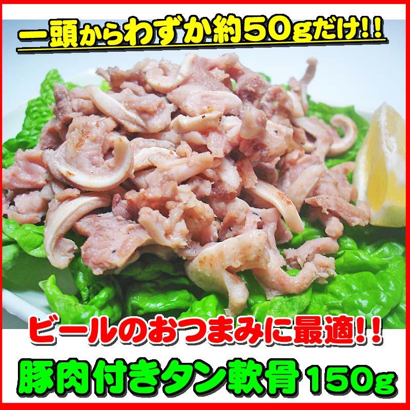 国産豚の肉付きのど軟骨(塩コショー) 150g【B級グルメ】 【バーベキュー】【焼肉】【肉の日】【父の日】【お中元】【お歳暮】【RCP】