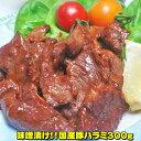 【熟成】みそ漬け国産豚ハラミ 300g【B級グルメ】の商品画像