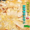 専門店秘伝の味!こだわりの国産豚味噌ホルモン250g