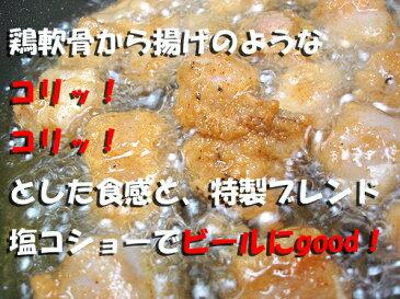 【ビールに最高!】200g×2入り!コリコリ唐揚げホルモン【B級グルメ】