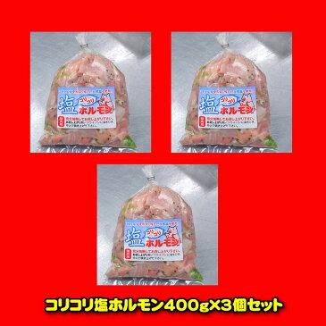 【送料無料】コリコリ塩ホルモン400g×3袋入り【B級グルメ】【smtb-T】【_3/4】【バーベキュー】【焼肉】【肉の日】【父の日】【お中元】【お歳暮】【RCP】
