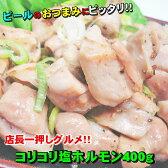 コリコリ塩ホルモン 400g【B級グルメ】【バーベキュー】【焼肉】【肉の日】【父の日】【お中元】【お歳暮】