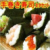 お好みで選べる魚屋さんの本格手巻き寿司ネタセット