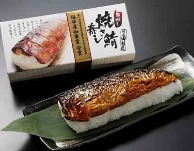 焼き鯖寿司-2
