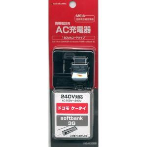テレホンリース FOMA/3G AC充電器 ブラック RBAC088【smtb-s】