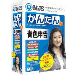 ミロク情報サービス MJSかんたん!青色申告10 (5年無料アップデート版)(MJS-02007)【smtb-s】