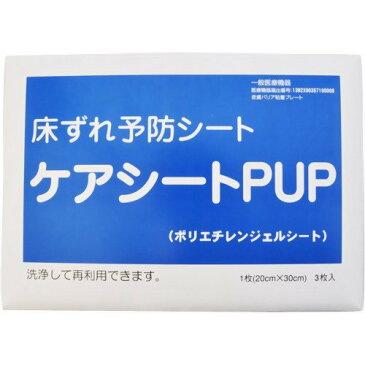 原沢製薬工業 床ずれ防止シート ケアシートPUP(20×30cm) 3枚入り (1024057)【smtb-s】