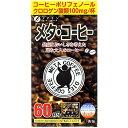 ファイン メタ・コーヒー 1.1g×60包【smtb-s】