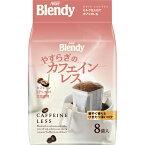 AGF(味の素ゼネラルフーヅ) ブレンディ レギュラー・コーヒー ドリップパック やすらぎのカフェインレス 7g×8袋