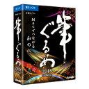 ジャングル 筆ぐるめ 2018 for Mac[Mac](JP004590)