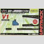 カトー / ユニトラムセット/ V1 島式ホーム用待避線電動ポイントセット ( 20-860 )