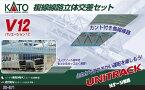 カトー / ユニトラムセット/ V12 複線線路立体交差セット ( 20-871 )
