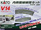 カトー / ユニトラムセット/ V14 内側複線線路セット ( R315/282 ) ( 20-873 )