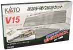 カトー / ユニトラムセット/ V15 複線駅構内線路セット ( 20-874 )