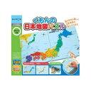 くもん出版 くもんの日本地図パズル PN-30【smtb-s】