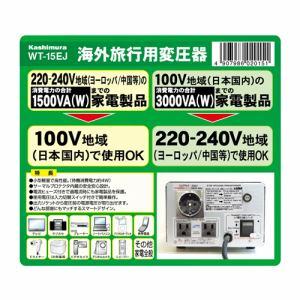 カシムラ 海外国内用型変圧器220-240V/3000VA 品番:WT-15EJ【smtb-s】
