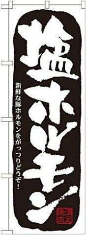 のぼり屋(Noboriya) のぼり 21127 塩ホルモン (1158736)【smtb-s】