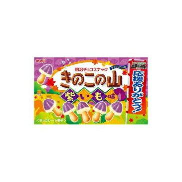 明治 きのこの山紫いも味 66g【入数:10】【smtb-s】