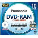 パナソニック 〈Panasonic> 3倍速 片面120分4.7GB DVD-RAMディスク 10枚パック (LM-AF120LH10)