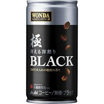 アサヒ飲料 ワンダ 極 ブラック 冴える深煎り(185g*30本入)【smtb-s】