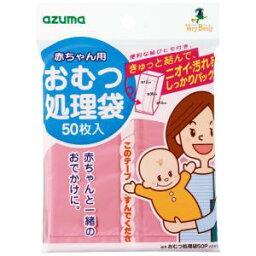 アズマ工業 アズマ 『携帯に』 赤ちゃん用おむつ処理袋 50枚入(単品)