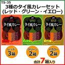 ショウトク 3種のタイ風カレーセット   TS−35【smtb-s】