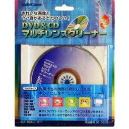 オーム電機 DVD&CDマルチレンズクリーナー 乾式