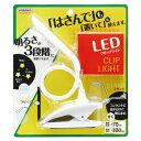 YAZAWA(ヤザワコーポレーション) LEDクリップライト 3段階調光 ホワイト・Y07CFL05W01WH