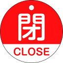 日本緑十字社 緑十字 バルブ開閉札 閉・CLOSE(赤) 50mmΦ 両面表示 PET