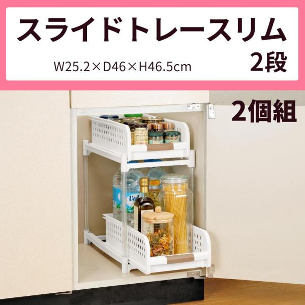 ビーワーススタイル 収納用品 日本製 スライドトレースリム 2段 2個組 GP-210101-2 (1090753)【smtb-s】