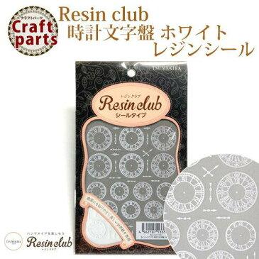 イングカワモト レジンクラブ レジンシール 時計文字盤 ホワイト RC-CLF-101 (1408706)