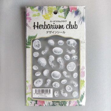 イングカワモト(Ing Kawamoto) ハーバリウムクラブ ハーバリウムシール 海月 (両面印刷) HR-KRG-101 (1408620)