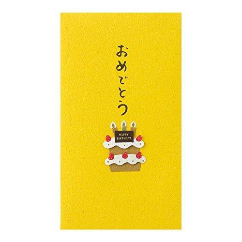 ミドリ ポチブクロ オメデトウ ケーキ(25225006)「単位:サツ」