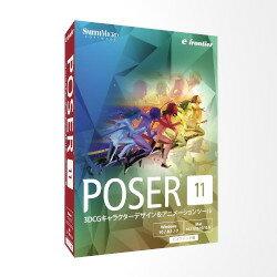 イーフロンティア Poser 11[WIN&MAC](CLPSA1H111)