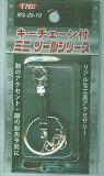 豊光 MS-20-10 キーチェーン付ミニツール シノ付両口ラチェット