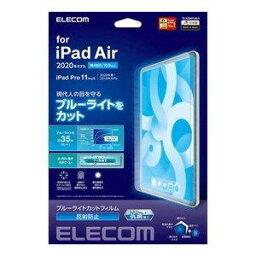 エレコム iPad Air 10.9インチ(第4世代/2020年モデル)/フィルム/ブルーライトカット/反射防止 TB-A20MFLBLN